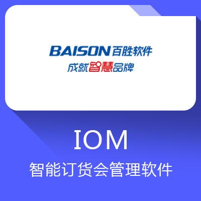 百胜iOM智能订货会管理软件-帮助企业有效管理订货会业务