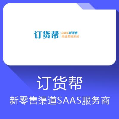 订货帮-S2B2C新零售渠道营销云平台