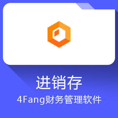 4Fang财务软件(集团版)—异地数据共享 安全部署策略