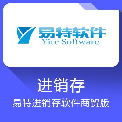 易特进销存软件(商贸版)—安全易用的全能管理专家