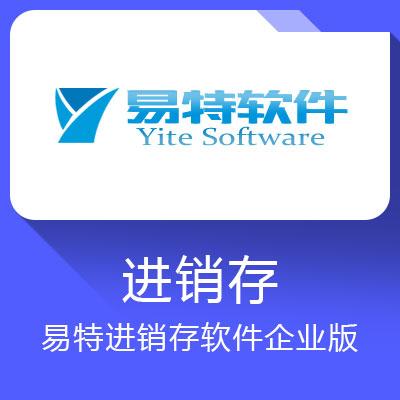 易特进销存软件(企业版)—生产工厂的全能管理专家