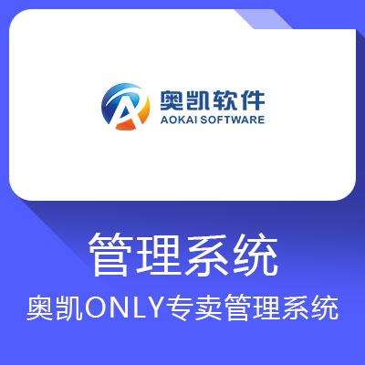 奥凯ONLY专卖管理系统-提升专卖店利润