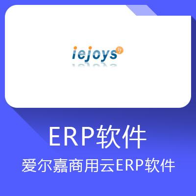 爱尔嘉商用云ERP软件-为商业企业管理设计的云计算软件