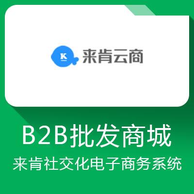 【来肯云商】B2B批发商城——进销存+订货商城一体化管理系统
