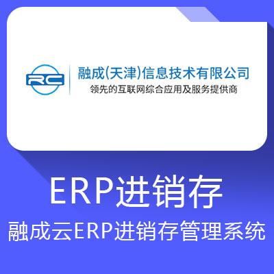 融成ERP管理系统—全渠道多环节联合运营管理系统