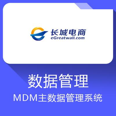 MDM主数据管理系统-长城电商