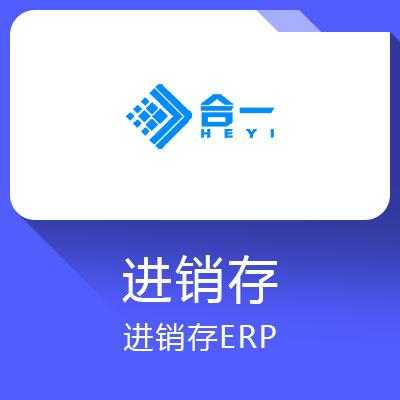 合一 进销存ERP-简单易用实惠