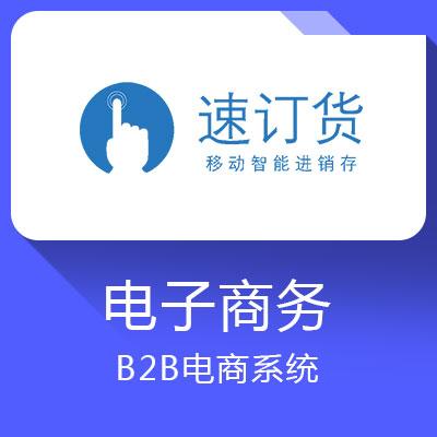 速订货-国内B2B移动招商订货系统