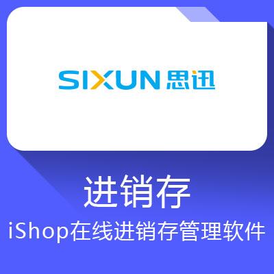 思迅iShop管理系统-在线进销存软件