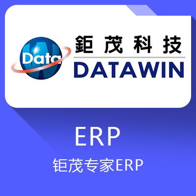 钜茂专家ERP-中小企业资源计划智慧管理软件