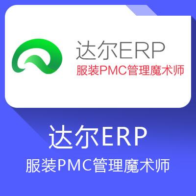 达尔ERP-中国首家融入最先进管理思想的服装erp
