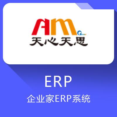 天思企业家ERP-与电子商务无缝结合的企业管理软件