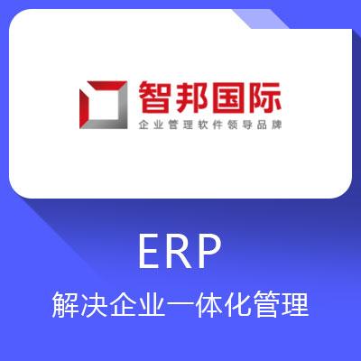 智邦国际ERP-企业全程一体化管理体系