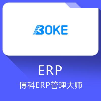 博科ERP管理大师-全模块产品体系,全程供应链一体化