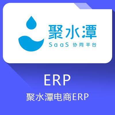 聚水潭电商ERP—多平台、多店铺、多功能ERP应用服务系统