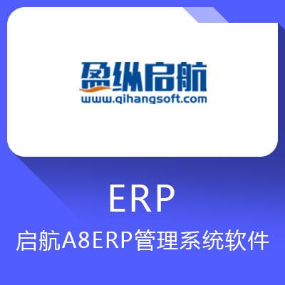 启航A8 ERP系统-提升工作效率和经济效益
