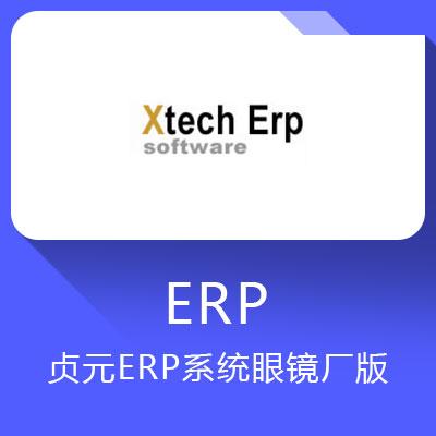 贞元ERP系统眼镜厂版-降低库存积压,大幅降低经营成本