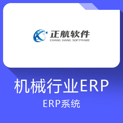 正航机械行业ERP-让管理不再机械
