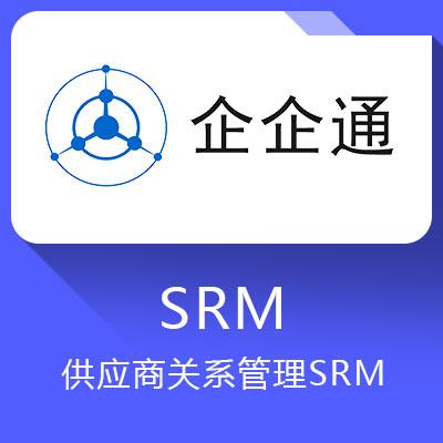 企企通—一站式供应商SRM关系管理