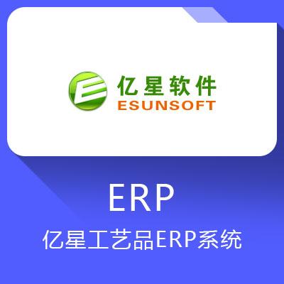 亿星工艺品ERP系统-为企业持续发展奠定基础