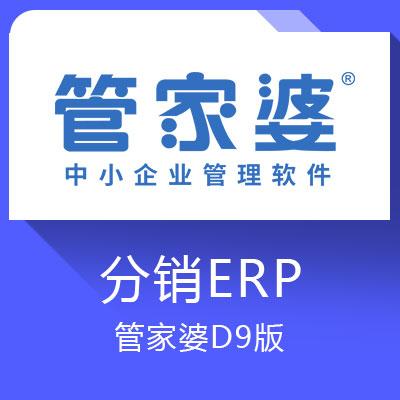 管家婆D9版-云端的小微企业管理平台
