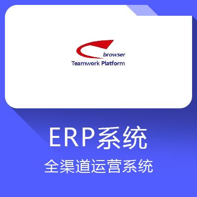 EPB(Enterpris Browser)全渠道运营系统-全程智能化