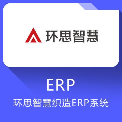 环思智慧织造ERP-企业生产管理系统