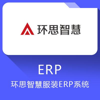 环思智慧服装家纺ERP-智慧型产业