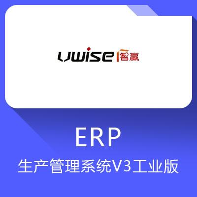 智赢生产管理系统V3工业版-生产制造管用软件