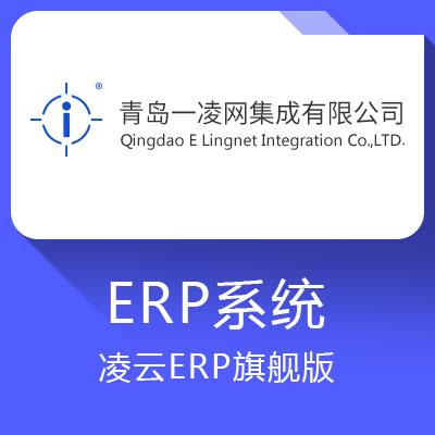 凌云ERP旗舰版—使用于中小企业的生产管理SAAS软件系统