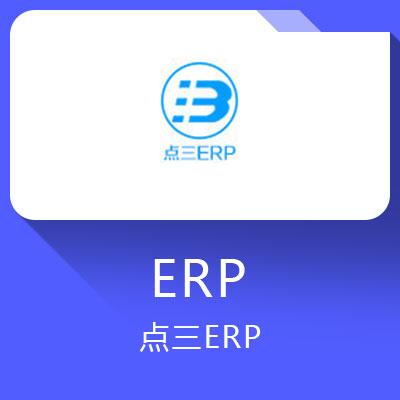 点三ERP-云中台新零售ERP
