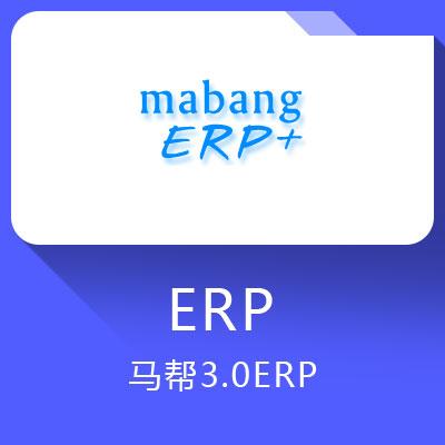 马帮3.0ERP-降低运营成本30%