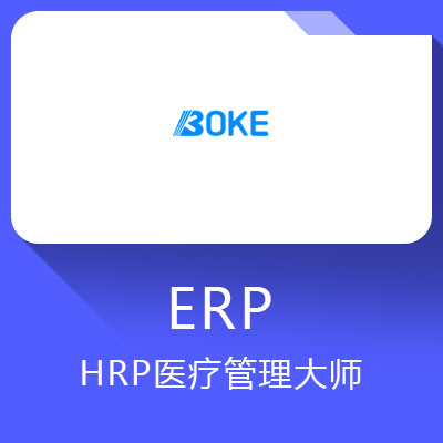 HRP医疗管理大师-第二代内控型医院HRP管理系统