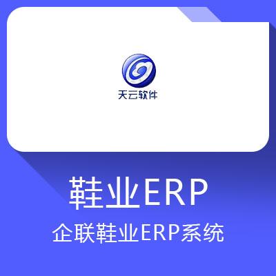 企联鞋业ERP系统-企业智慧生态系统