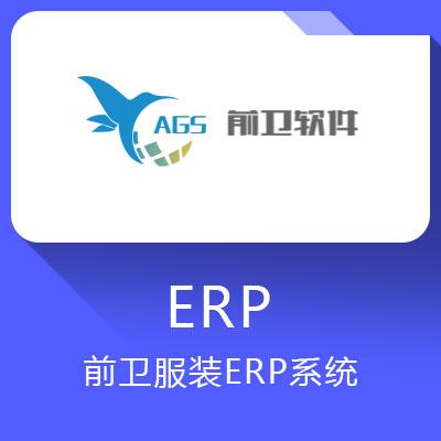 前卫服装ERP系统-专业的服装企业资源计划系统
