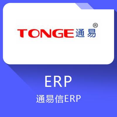 通易信ERP-全面应用、按需部署、快速见效