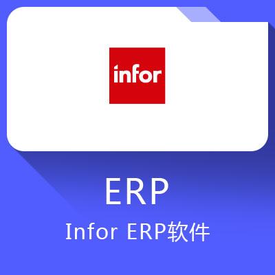 Infor ERP软件-专门为制造和配送行业而设计