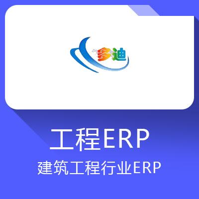 工程ERP_建筑ERP-工程项目管理专家
