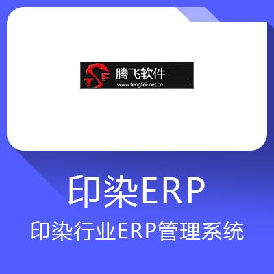 腾飞印染行业ERP-主流印染企业都在用