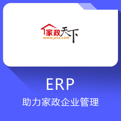 家政ERP-助理家政企业管理