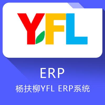 杨扶柳YFL ERP系统-集生产、财务和物流管理于一体
