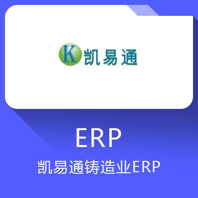 凯易通铸造业ERP-随时随地移动办公