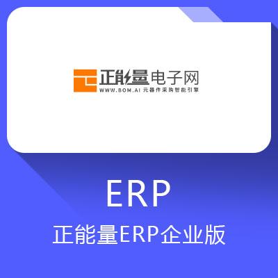 正能量ERP企业版-专为中型IC电子元器件贸易(分销)商需求而开发
