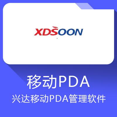 兴达移动PDA管理软件-一款具有专业背景的软件