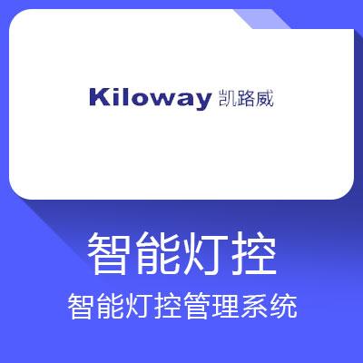 凯路威智能灯控管理系统-自动化控制管理