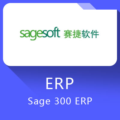 Sage 300 ERP-专为企业打造的管理解决方案