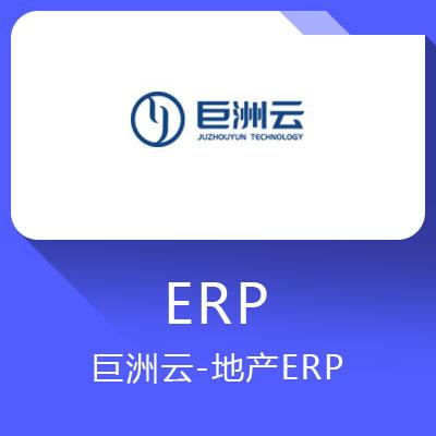 巨洲云地产ERP-敏捷运营,降本增效