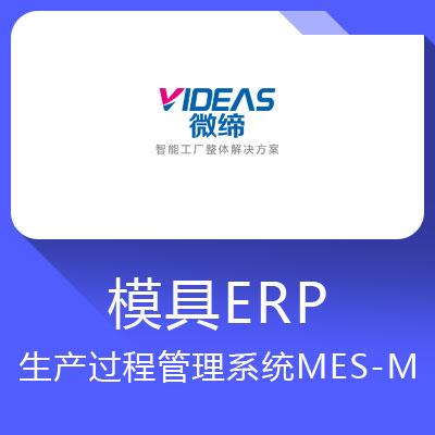 微缔模具ERP生产过程管理系统MES-M-智能工厂解决方案