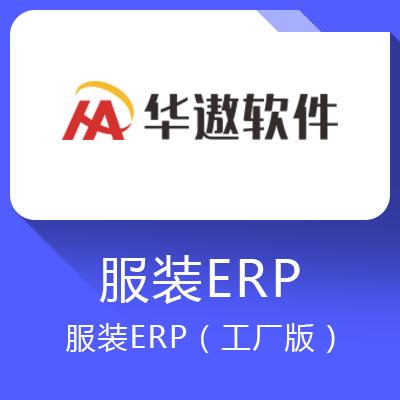 华遨服装ERP(工厂版)-服装ERP