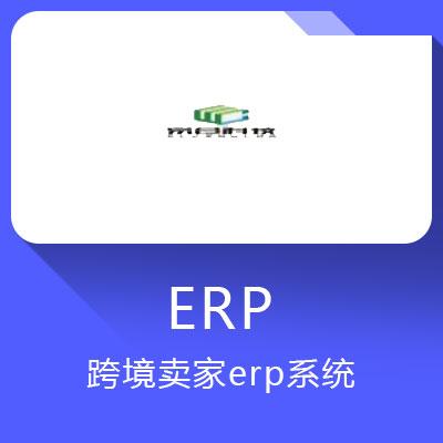 易仓ERP-跨境卖家的ERP系统